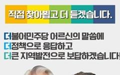 민주당 함안지역위원회, '어르신 소통 행보' 나서