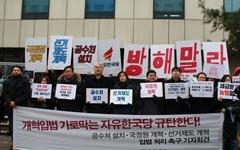 [주장] 자유한국당은 책임있는 제1야당답게 개혁 논의에 동참하십시오