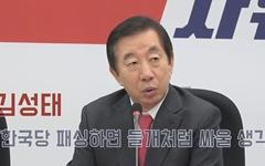 """[영상] 김성태 """"문재인 한마디로 신고리 건설 중단한 건 범죄행위"""""""