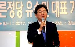 """유승민 """"지방선거 연대? 한국당에 매달릴 생각 없다"""""""