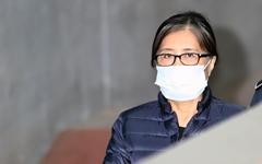 """최순실의 최후진술 """"윤석열 검사님, 그러시면 안됩니다"""""""