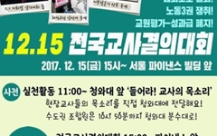 """박종훈 경남교육감 """"전교조 법외노조는 교육적폐"""""""