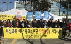 성남시민단체 대표, 성남시 무상교복 예산 통과 요구 단식농성 돌입!