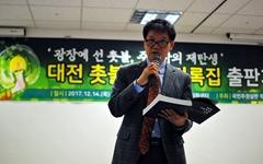 대전 촛불혁명 기록집 출간