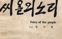 함석헌과 비폭력