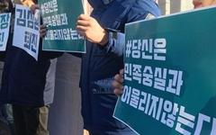 """[제보영상] """"명성교회 부자세습한 김삼환, 신의 이름 사칭했다"""""""