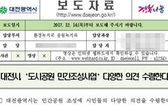 """""""불통과 기만, 대전시 공원녹지과 금도를 넘었다"""""""