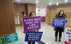 """""""충남 교육 예산 삭감 반대"""" 손팻말 항의 시위 열려"""