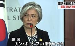 강경화 외교장관, 19일 일본 방문... '북핵·위안부 논의'