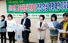 """""""인천 무상급식 민관협치 새로운 시스템 구축해야"""""""