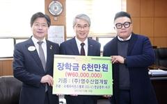 영수산업개발 김영수 대표, 장학금 6천만원 기탁