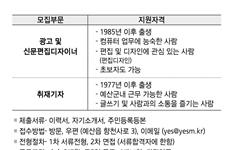 예산 <무한정보> 신문사 취재기자-편집디자이너 모집