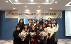 경남교육청, 학교급식 모범사례 장관상 수상