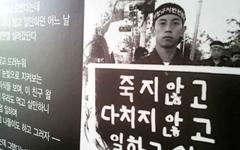 """""""15년간 주물 작업 노동자 '납중독' 판정, 대책 세워야"""""""