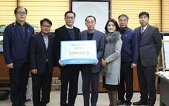 KT&G 남부산지사, 동명대 장학금 기탁