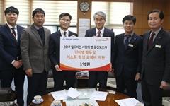 월드비전, 경남교육청에 성금 1억원 기탁