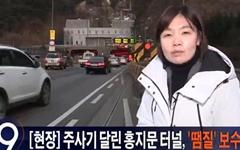 '홍지문 터널'이 위험하다는 TV조선, 믿을 수 있나?