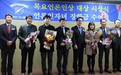 <오마이뉴스> 장재완 기자 '목요언론인대상'