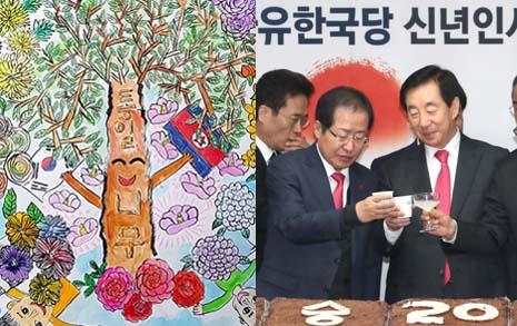 황당한 우리은행 달력 그림 논란  한국당, 초등학생까지 '종북 몰이'