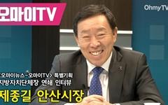 [지방자치단체장 연쇄 인터뷰] 제종길 안산시장