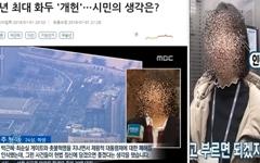 MBC <뉴스데스크> 시민 인터뷰, 알고 보니 '인턴 기자'