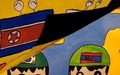 '박근혜가 의장 맡은 기구'가 뽑은 통일그림 40%에 '인공기'