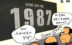 [고현준 만평] 꼴값