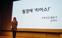 여성혐오를 이기는 힘, 월경에 치얼스