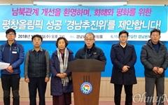 """""""평창올림픽 남북 공동응원 위한 '추진위' 구성된다"""""""