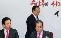 [영상] 문꿀오소리의 전향 선언? 자유한국당의 '근자감'