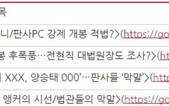 조선일보-TV조선, '판사 막말 띄우기' 한 목소리