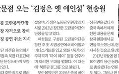 '현송월, 김정은 옛 애인설' 보도 가치 있나