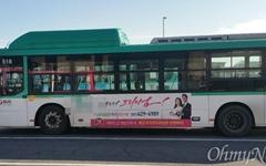버스기사 괴롭히는 '전별금'... 노조 선택 자유 구속