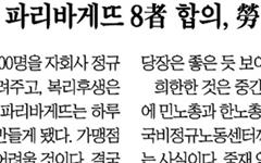 파리바게뜨 노사간 합의가 조선일보 눈에는 '정치판'