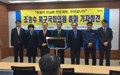 윤종오 난 자리에 조승수? 국회의원 재선거 출마 선언