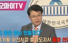 """[영상] 복기왕 아산시장, 충남지사 출마 선언 """"더 좋은 충남 만들 것"""""""