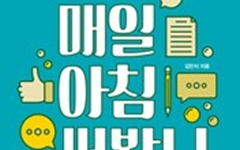 MBC 김민식 PD가 매일 글을 쓸 수 있는 이유