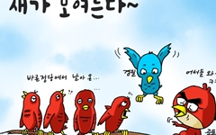 [고현준 만평] 새가 모여든다~