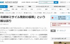 """일본 NHK """"북한 미사일 발사"""" 오보 소동... 공식 사과"""