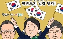 [만평] 평창올림픽 한반도기