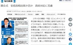 """""""아베, 평창올림픽 갈까 말까""""... 고민 깊어지는 일본"""