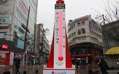 대구 사랑의 온도탑, 전국 최초로 100도 넘었다