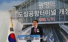 경기도 최초, KTX광명역에 도심공항터미널 개장하다