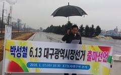 박성철 전 공무원노조 위원장, 대구시장 출마 선언
