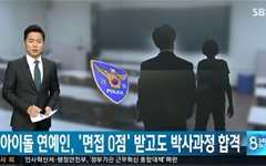 SBS 경희대 입학특혜 보도, '아이돌'만 남았다