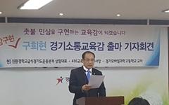 구희현 전 전교조 경기지부장, 경기도교육감 출마 선언