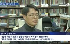 '정체성'이 기준? 한동대 동문모임, 김대옥 교수 재임용 촉구