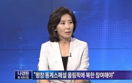 6년 전엔 북한 초청 서한  보내더니... 나경원의 '내로남불'