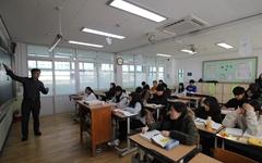함양지역 특성화고 '공무원 시험' 차별화로 승부