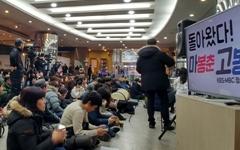 """총파업 141일만에 고대영 퇴출, 언론노조 KBS본부 """"우리가 이겼다"""""""